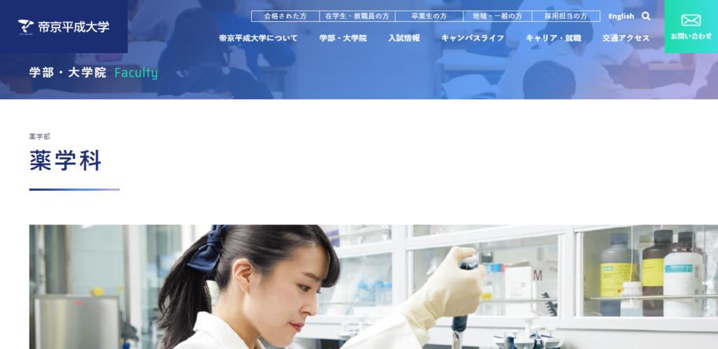 【帝京平成大学】薬学部の評判とリアルな就職先