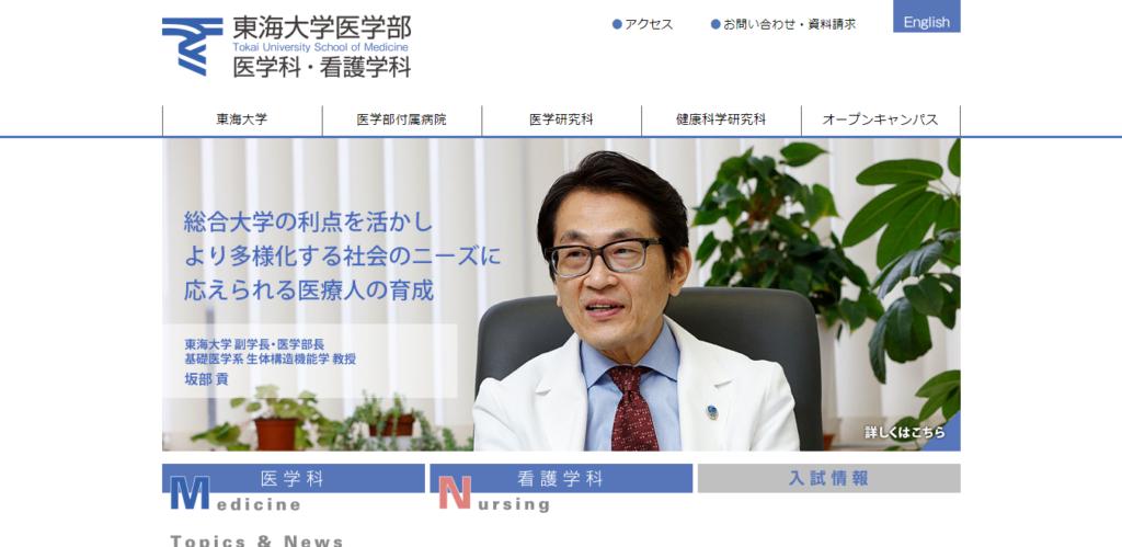 【東海大学】医学部の評判とリアルな就職先