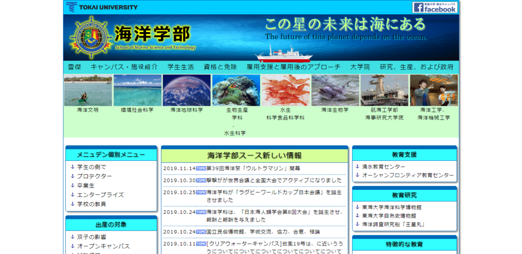 【東海大学】海洋学部の評判とリアルな就職先