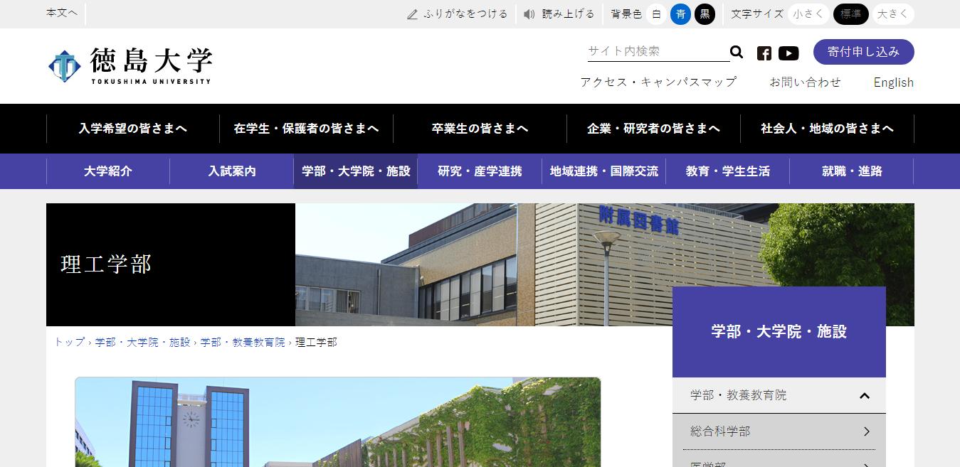 【徳島大学】理工学部の評判とリアルな就職先