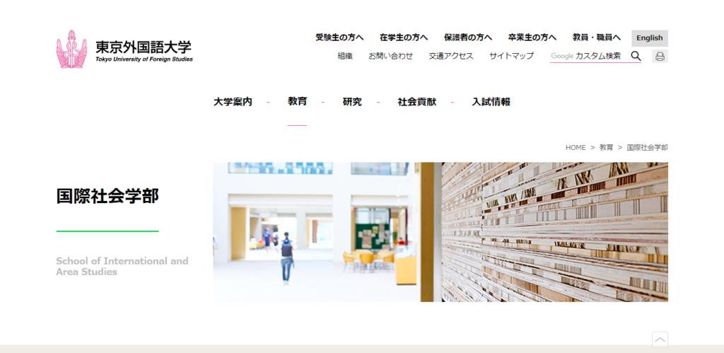 【東京外国語大学】国際社会学部の評判とリアルな就職先