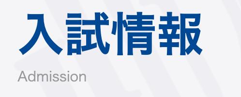 東京国際大学の指定校推薦について【面接内容や志望理由書の例文】
