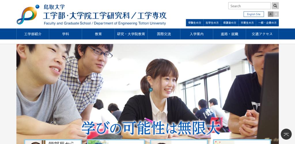 【鳥取大学】工学部の評判とリアルな就職先