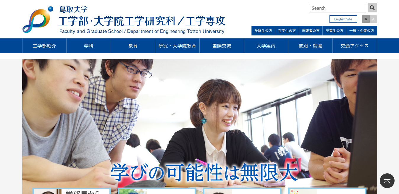 【関西大学】文学部の評判とリアルな就職先