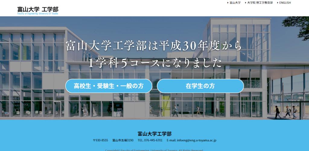 【富山大学】工学部の評判とリアルな就職先