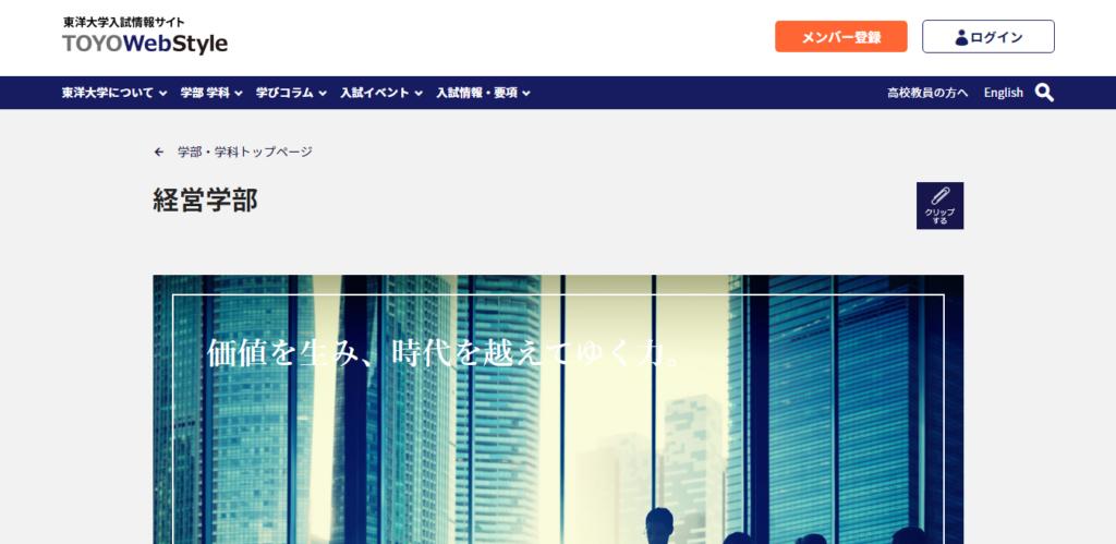 【東洋大学】経営学部の評判とリアルな就職先