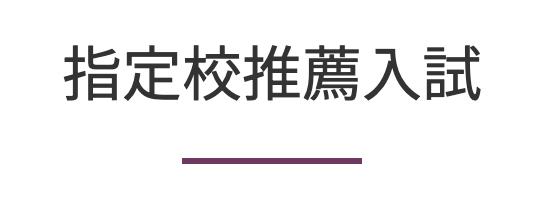 筑紫女学園大学の指定校推薦について【面接内容や志望理由書の例文】