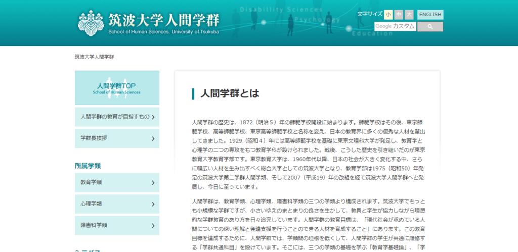 【筑波大学】人間学群の評判とリアルな就職先