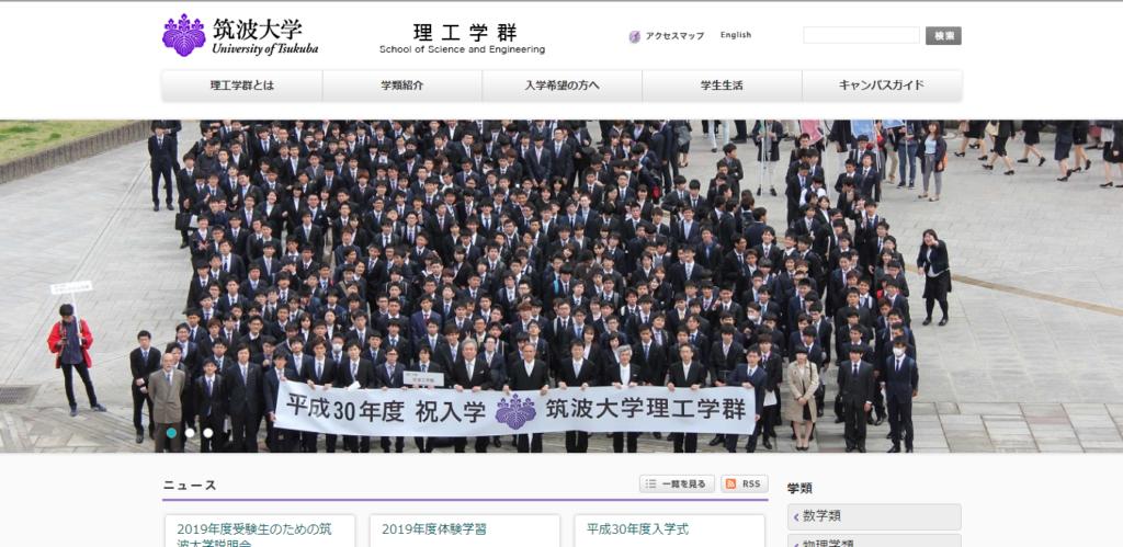 【筑波大学】理工学群の評判とリアルな就職先