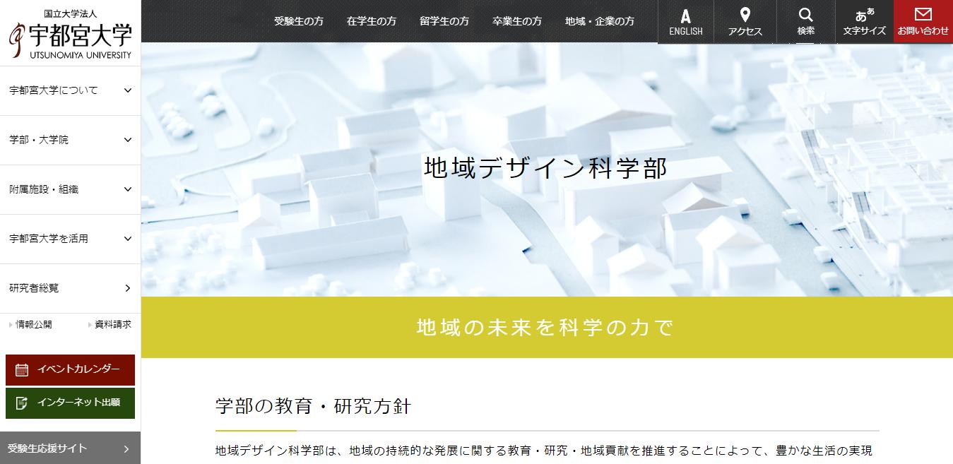 【岐阜大学】工学部の評判とリアルな就職先
