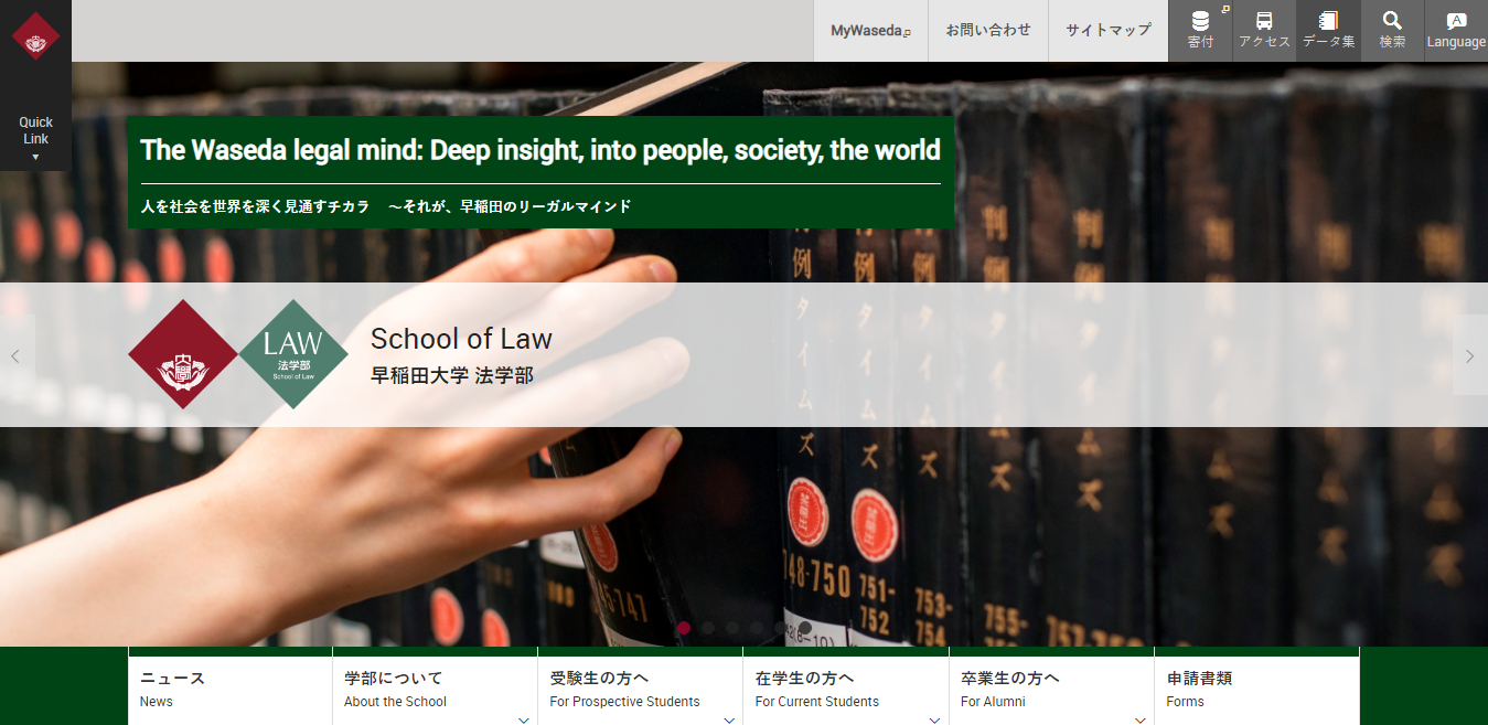 【早稲田大学】法学部の評判とリアルな就職先