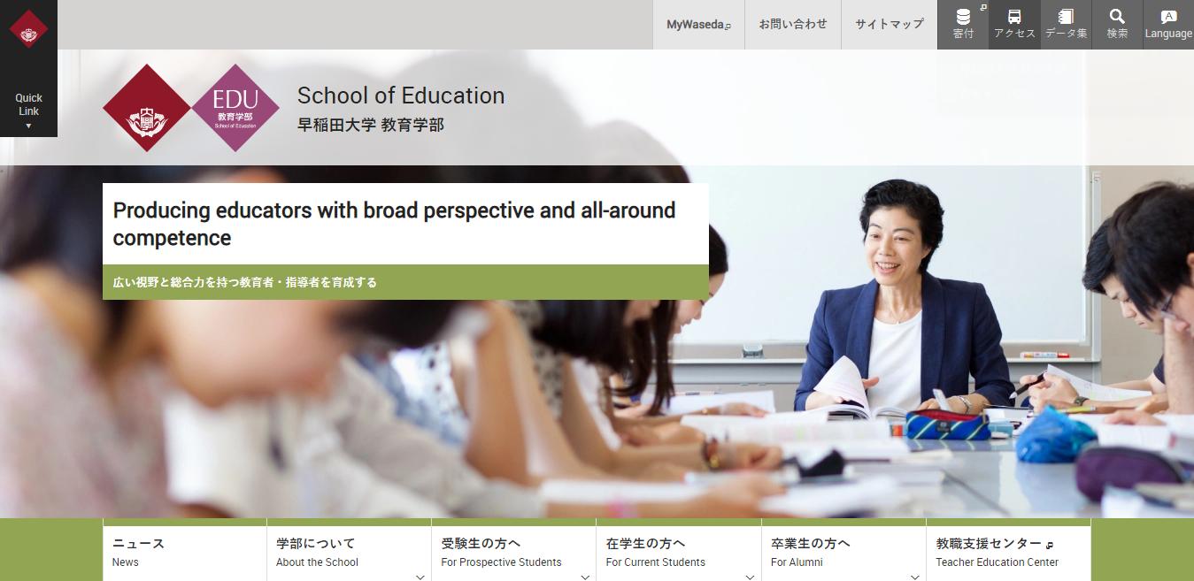 【早稲田大学】教育学部の評判とリアルな就職先