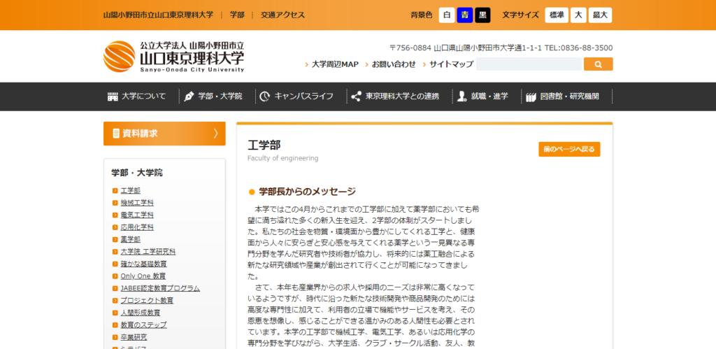 【山口東京理科大学】工学部の評判とリアルな就職先