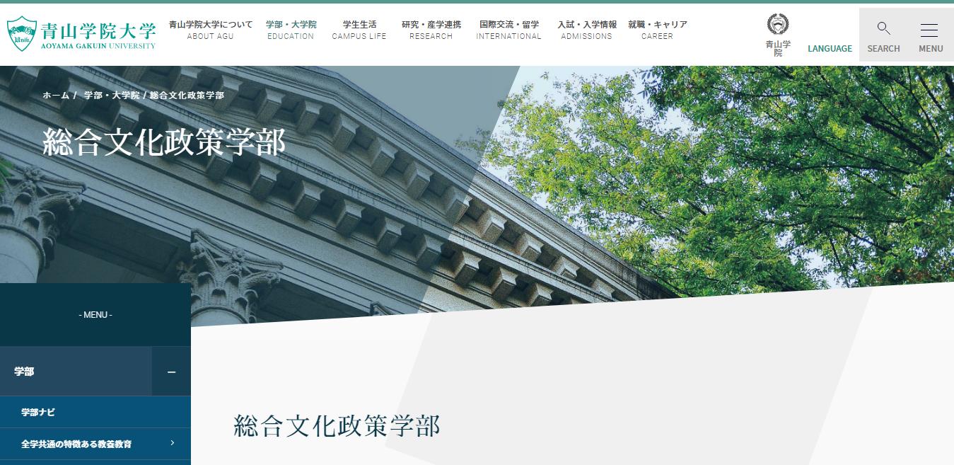 【青山学院大学】総合文化政策学部の評判とリアルな就職先