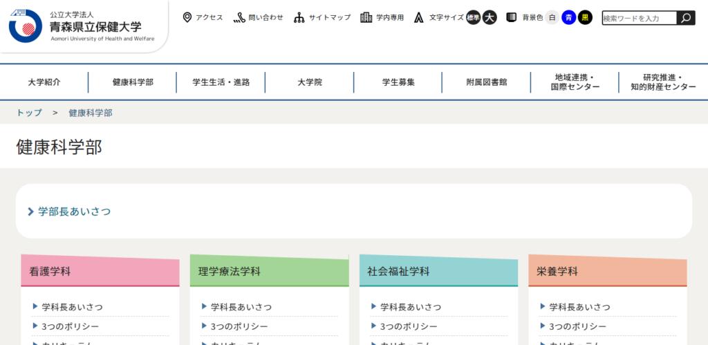 【青森県立保健大学】健康科学部の評判とリアルな就職先