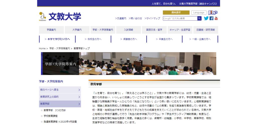 【文教大学】教育学部の評判とリアルな就職先