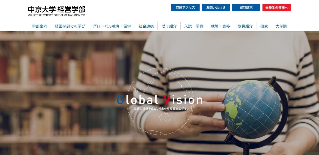 【中京大学】経営学部の評判とリアルな就職先