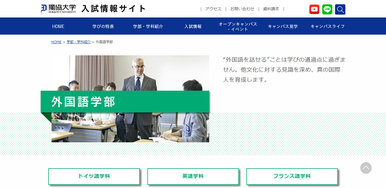 【獨協大学】外国語学部の評判とリアルな就職先