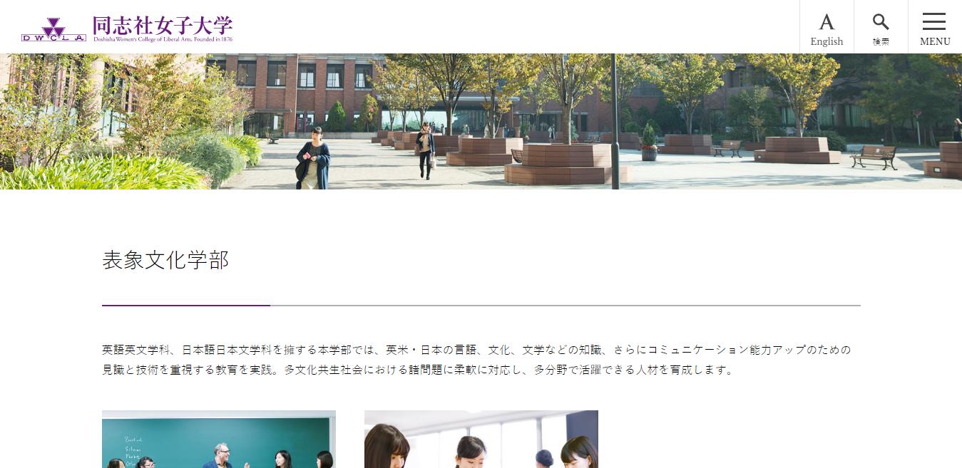 【同志社女子大学】表象文化学部の評判とリアルな就職先