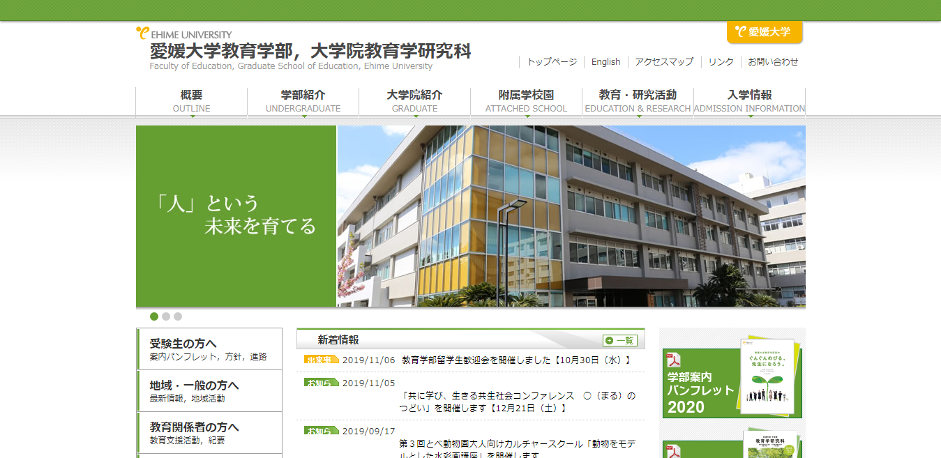 【愛媛大学】教育学部の評判とリアルな就職先