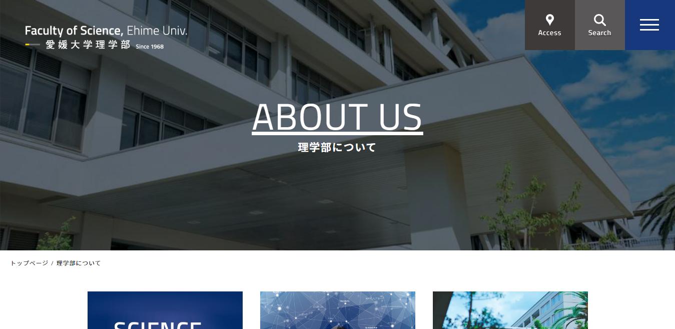 【愛媛大学】理学部の評判とリアルな就職先