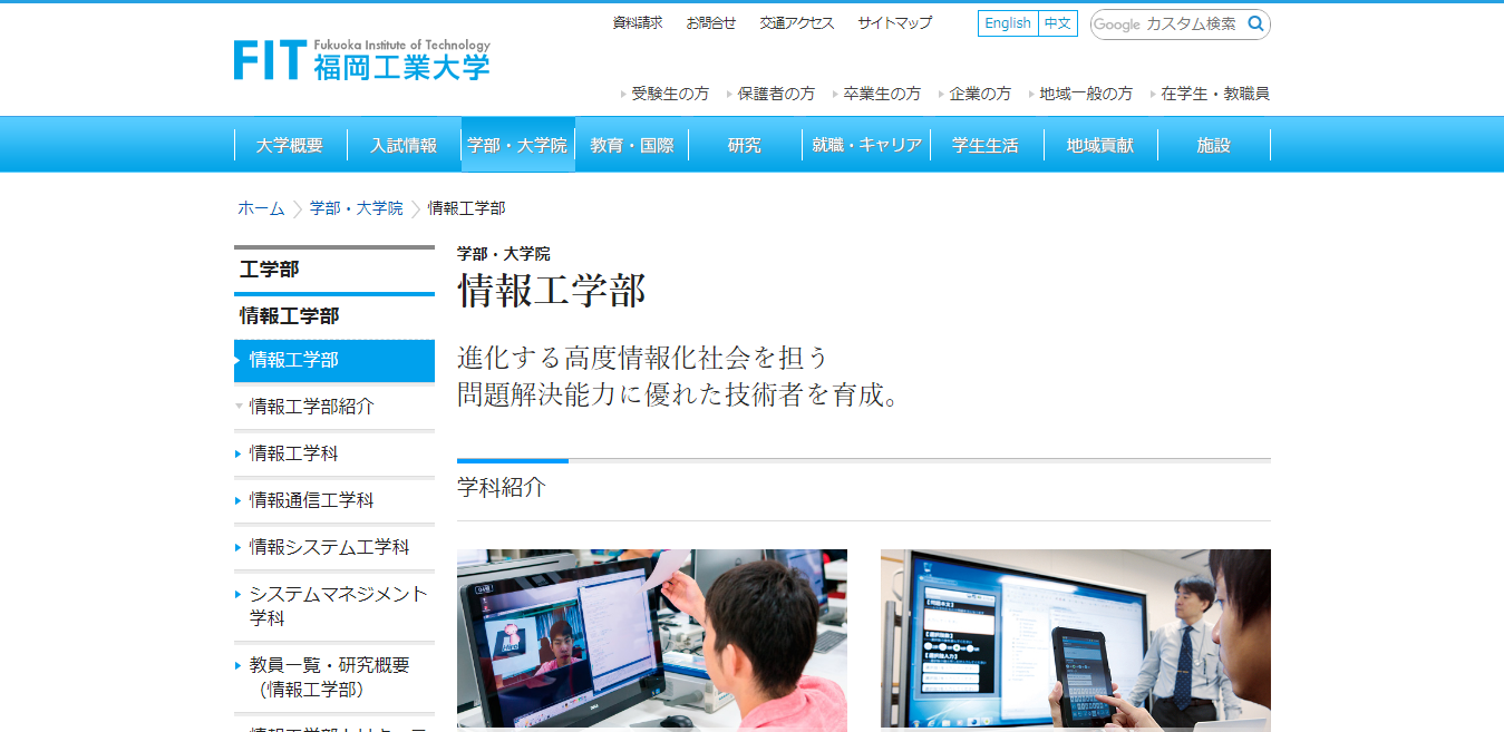 【福岡工業大学】情報工学部の評判とリアルな就職先