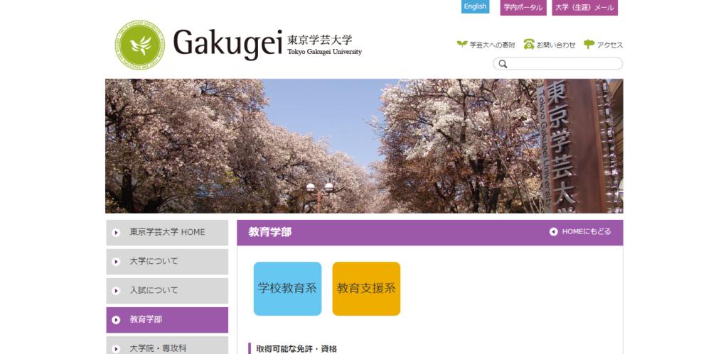 【東京学芸大学】教育学部の評判とリアルな就職先