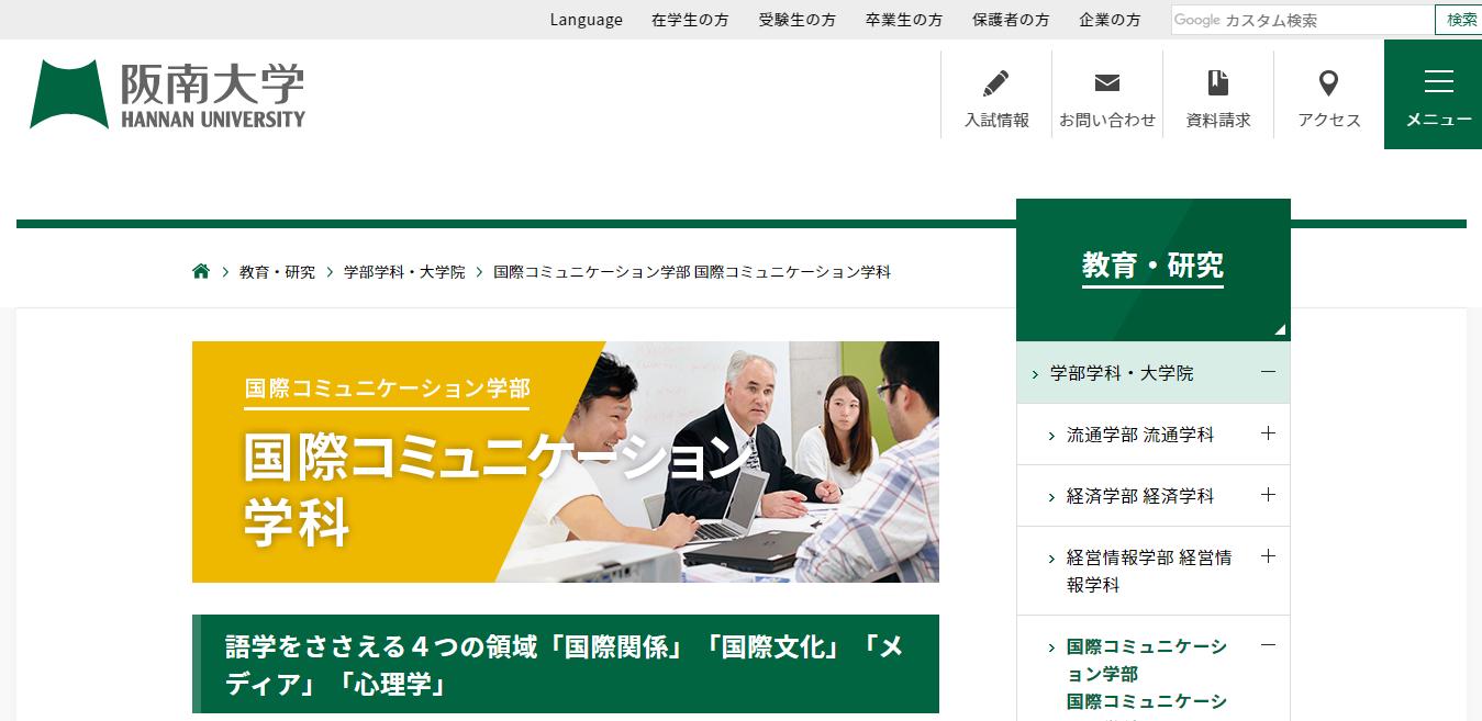 【阪南大学】国際コミュニケーション学部の評判とリアルな就職先
