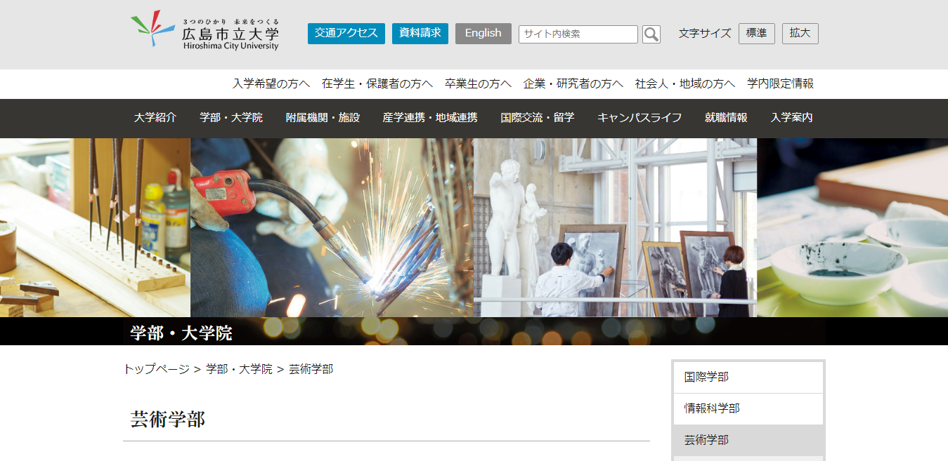 【広島市立大学】芸術学部の評判とリアルな就職先