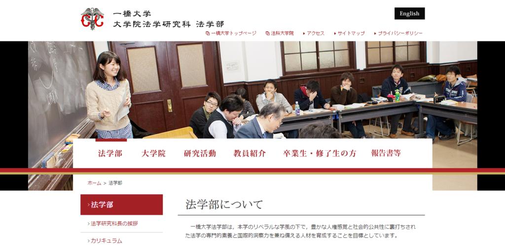 【一橋大学】法学部の評判とリアルな就職先