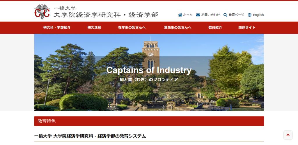 【一橋大学】経済学部の評判とリアルな就職先