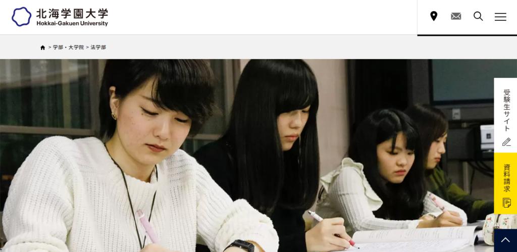 【北海学園大学】法学部の評判とリアルな就職先