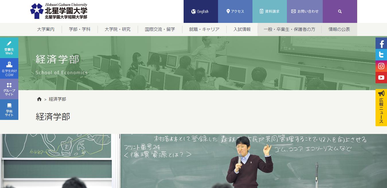 【法政大学】経営学部の評判とリアルな就職先