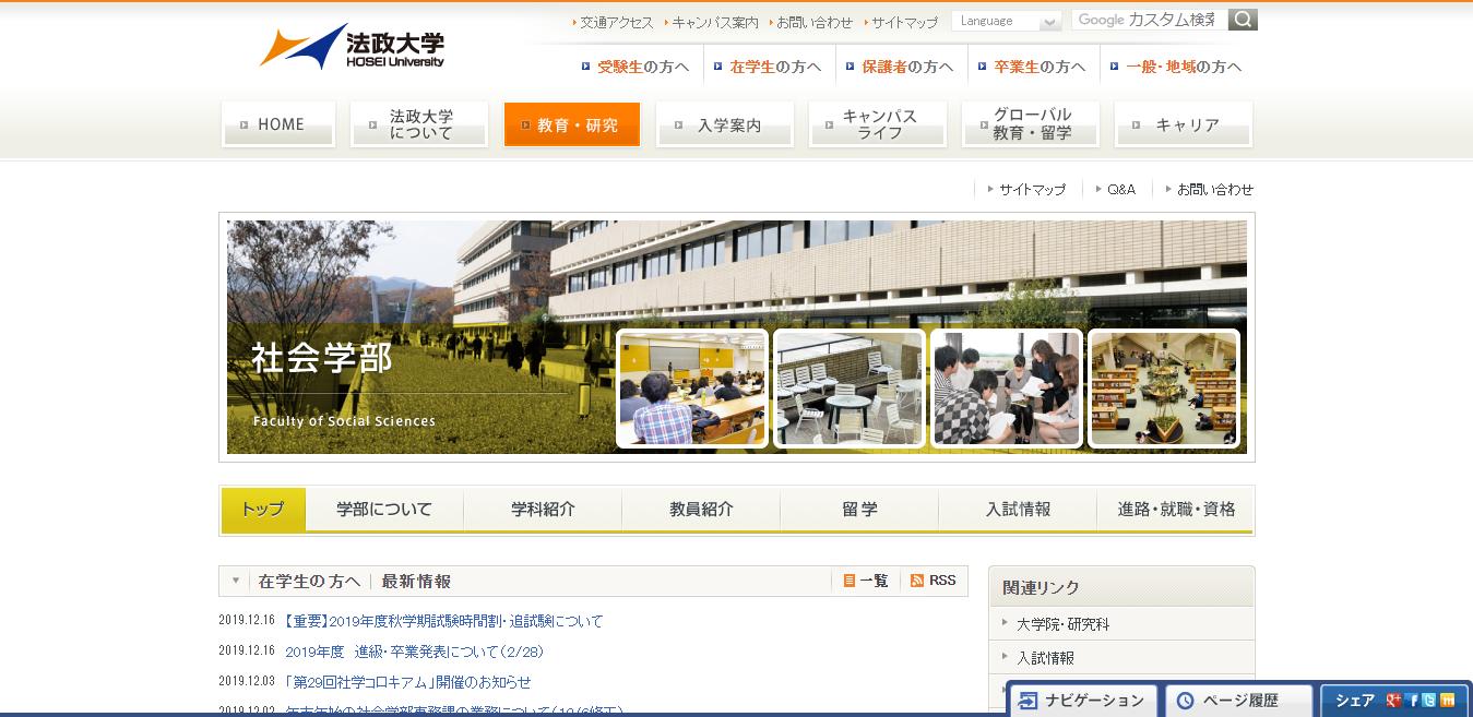 【日本福祉大学】社会福祉学部の評判とリアルな就職先