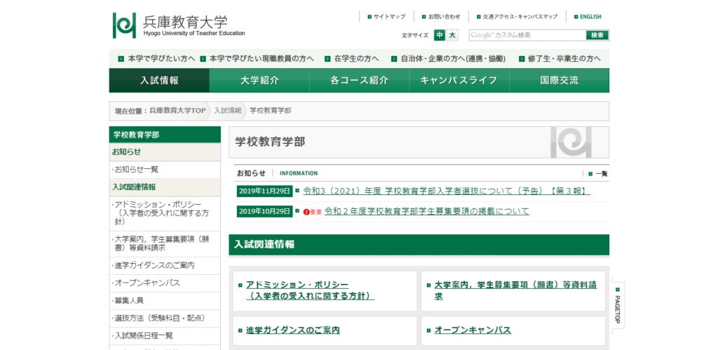 【兵庫教育大学】学校教育学部の評判とリアルな就職先