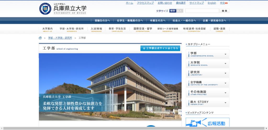 【兵庫県立大学】工学部の評判とリアルな就職先