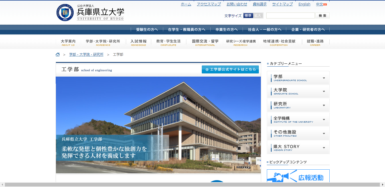 【東京海洋大学】海洋工学部の評判とリアルな就職先