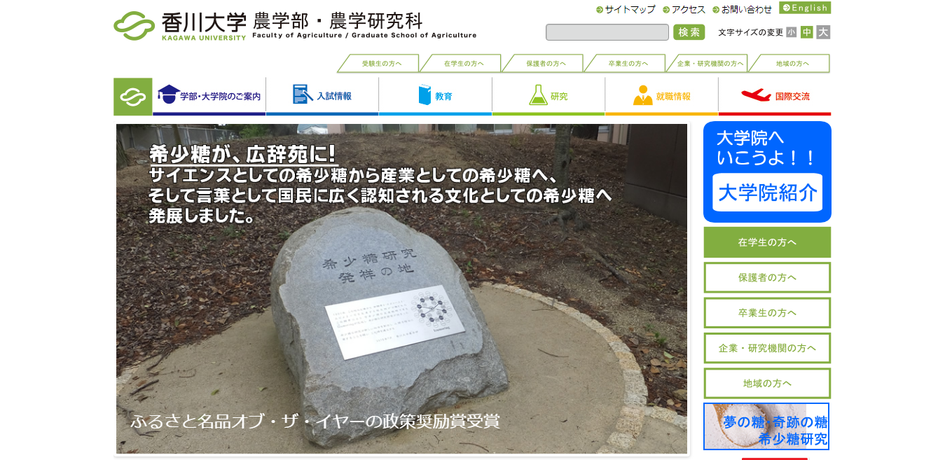 【香川大学】農学部の評判とリアルな就職先