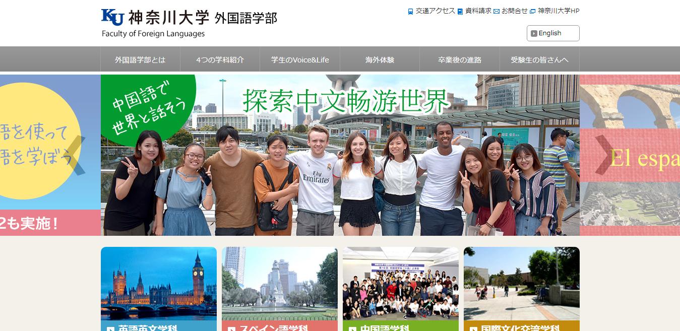 【神奈川大学】外国語学部の評判とリアルな就職先
