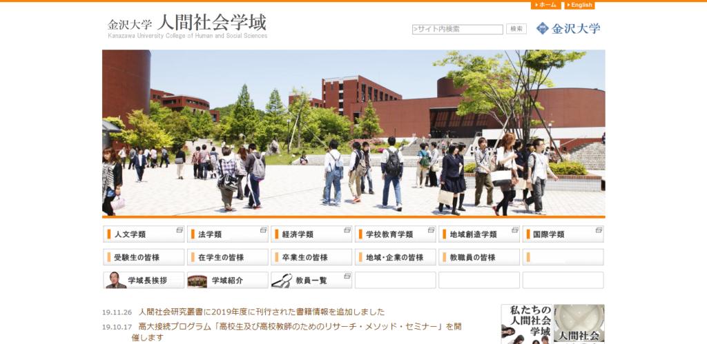 【金沢大学】人間社会学域の評判とリアルな就職先