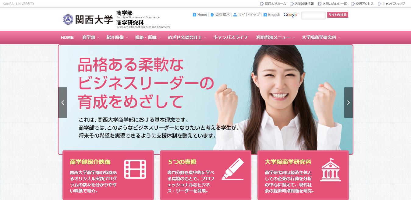 【関西大学】商学部の評判とリアルな就職先