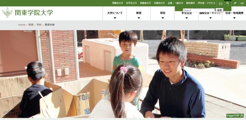 【関東学院大学】教育学部の評判とリアルな就職先