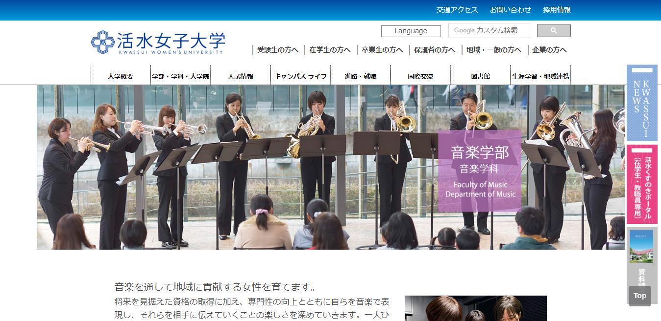 【活水女子大学】音楽学部の評判とリアルな就職先