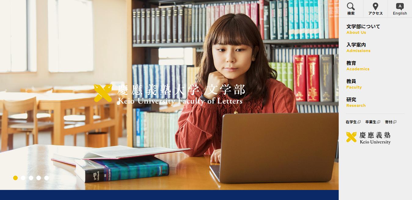 【慶應義塾大学】文学部の評判とリアルな就職先