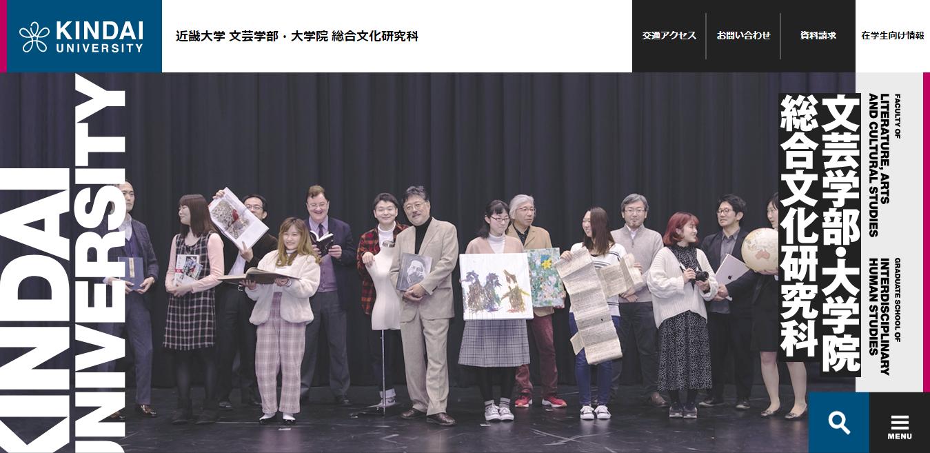 【沖縄国際大学】総合文化学部の評判とリアルな就職先