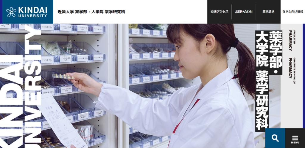 【近畿大学】薬学部の評判とリアルな就職先