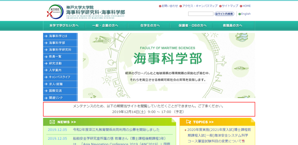 【神戸大学】海事科学部の評判とリアルな就職先