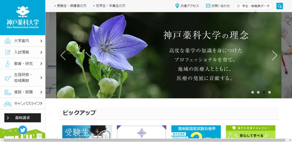 【神戸薬科大学】薬学部の評判とリアルな就職先
