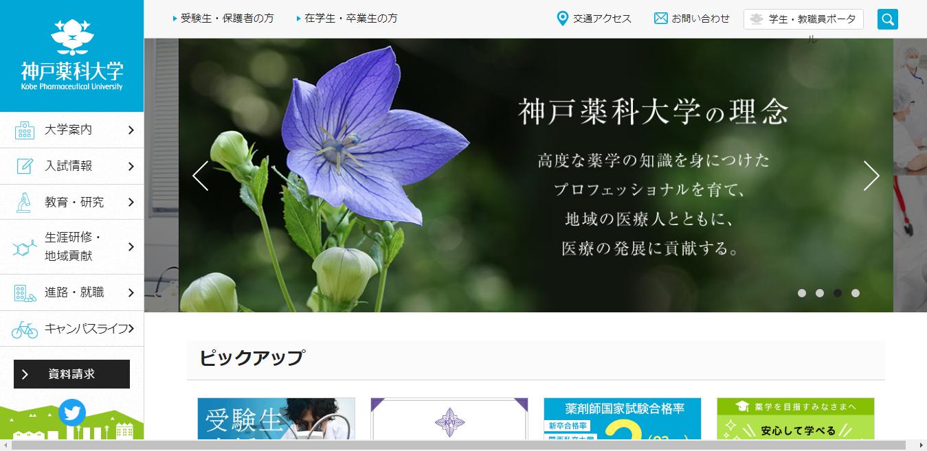 【北海道大学】経済学部の評判とリアルな就職先
