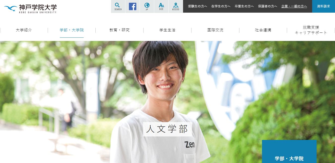 【神戸学院大学】人文学部の評判とリアルな就職先